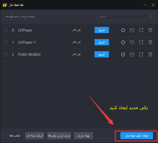 تعمیر دیسک مجازی نامعتبر (بارگیری LDPlayer انجام نشد)