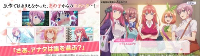 【ゲーム速報】アニメ「五等分の花嫁」初のゲームアプリ『ごとぱず』、『ニ乃』のモーションを先行公開!