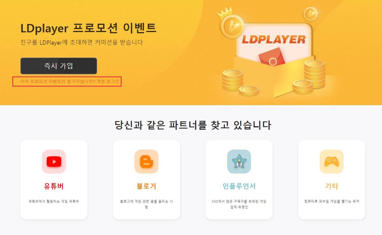 LDplayer 프로모션 이벤트