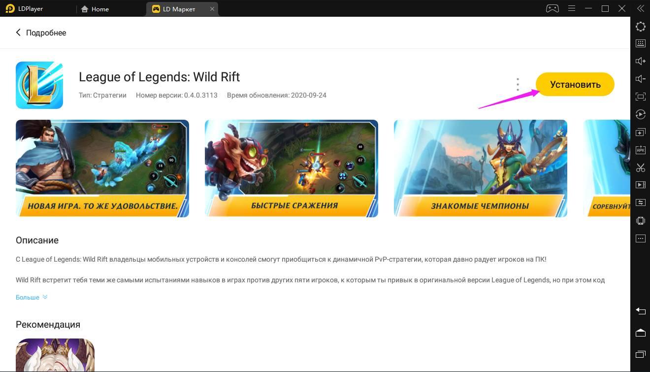 Играть в League of Legends: Wild Rift на ПК с 60 фпс