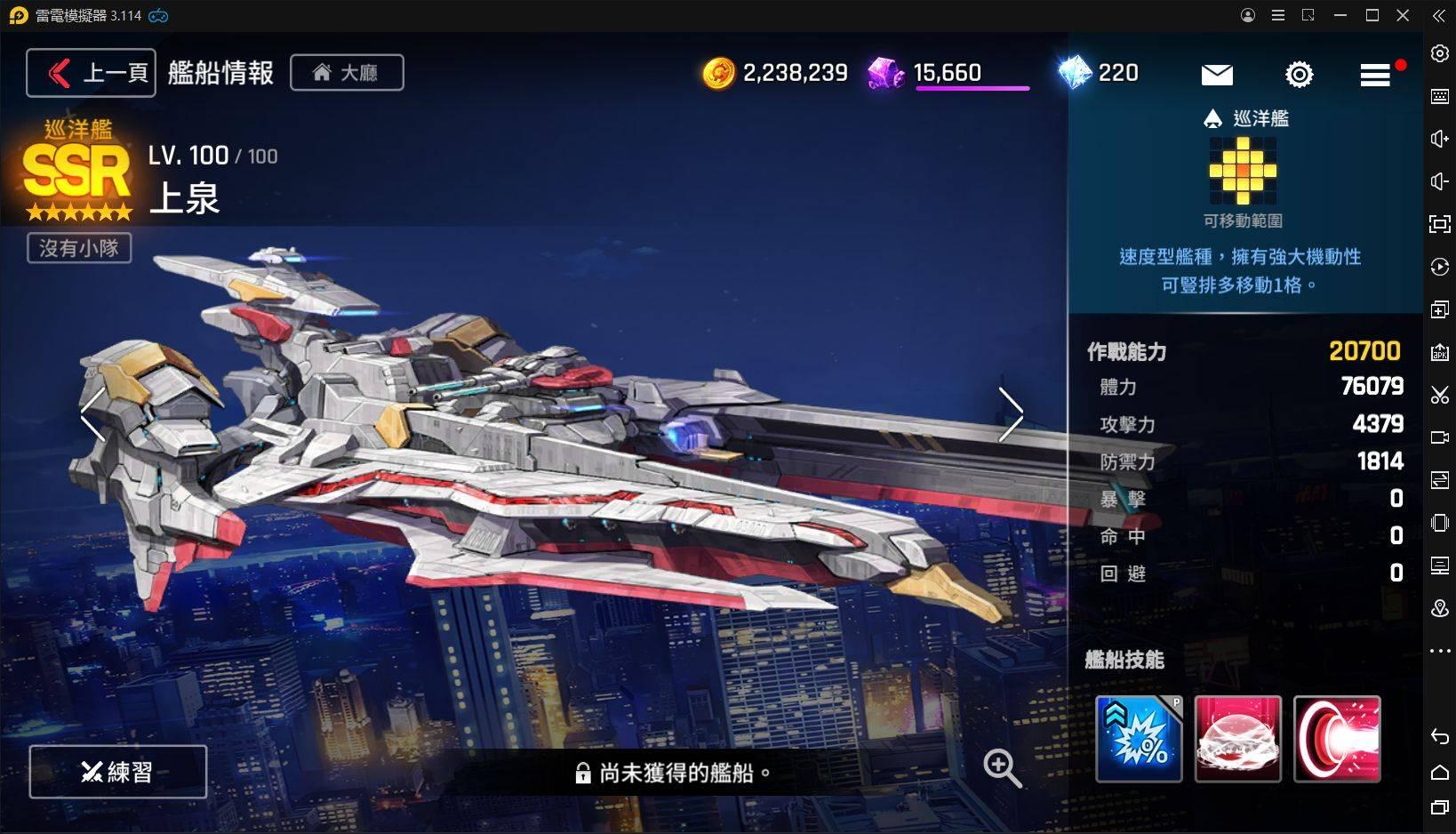 未來戰 上泉 SSR艦船