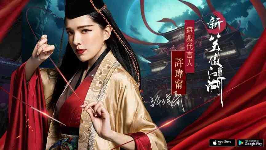 《新笑傲江湖M》公會活動盛大展開 重磅宣布影劇天后-許瑋甯霸氣代言