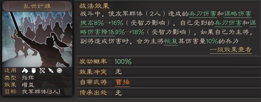 【攻略】《三國志・戰略版》亂世奸雄曹操攻略