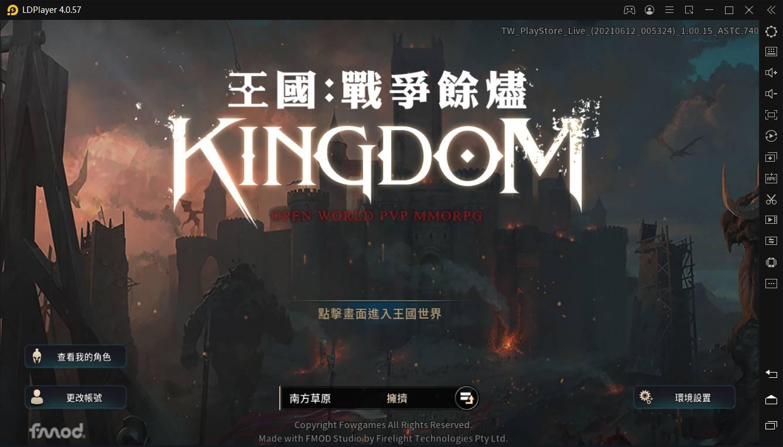 【攻略】雷電模擬器如何多開《王國kingdom:戰爭餘燼》|最佳化參數設定