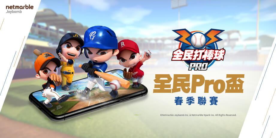 《全民打棒球 Pro》聖誕佳節更新將推出  「全民Pro盃-春季聯賽」登場 即日起熱血開打