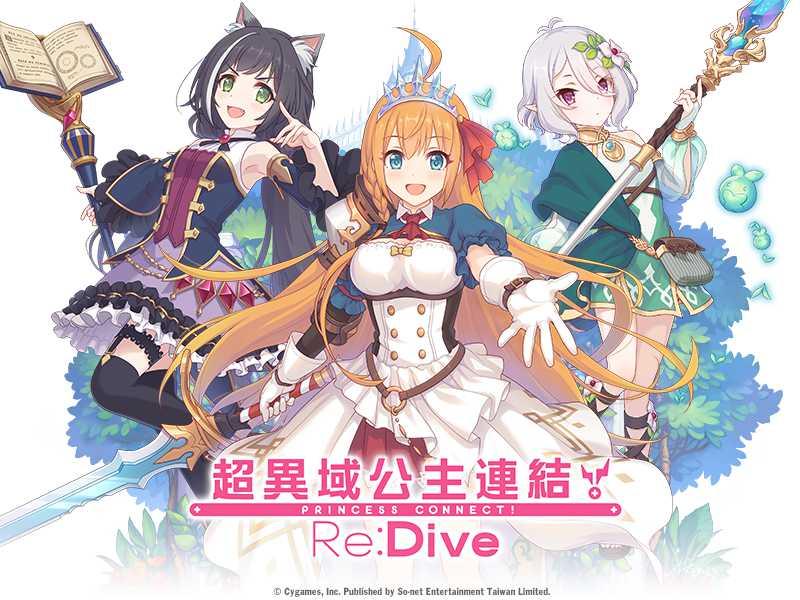 超異域公主連結☆Re:Dive 無課玩法建議和新手前期須知