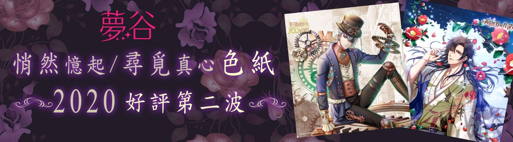夢谷平台攜手《夢100》《茜色》邀你與本命甜蜜過七夕