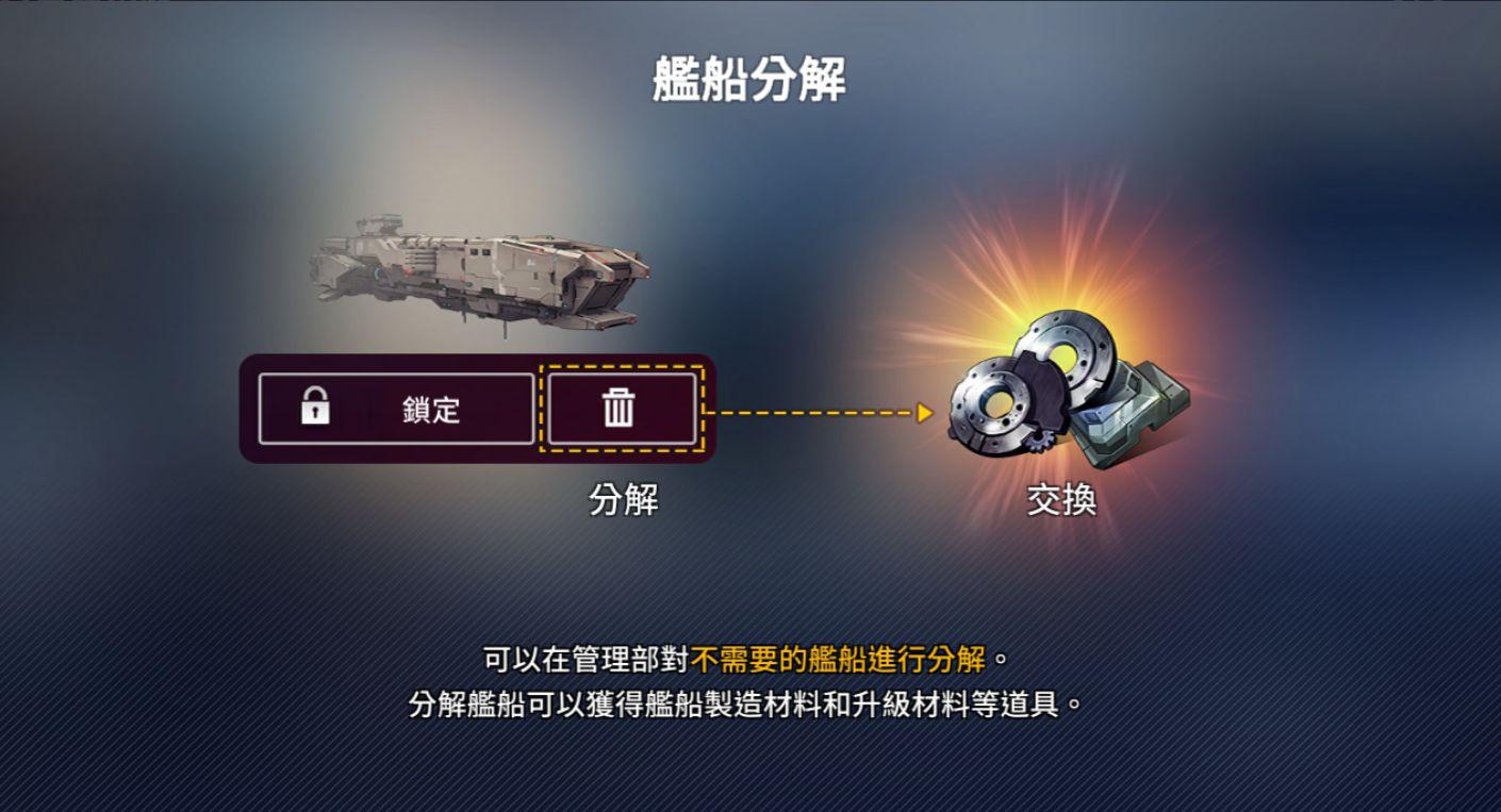 未來戰 艦船解體 分解