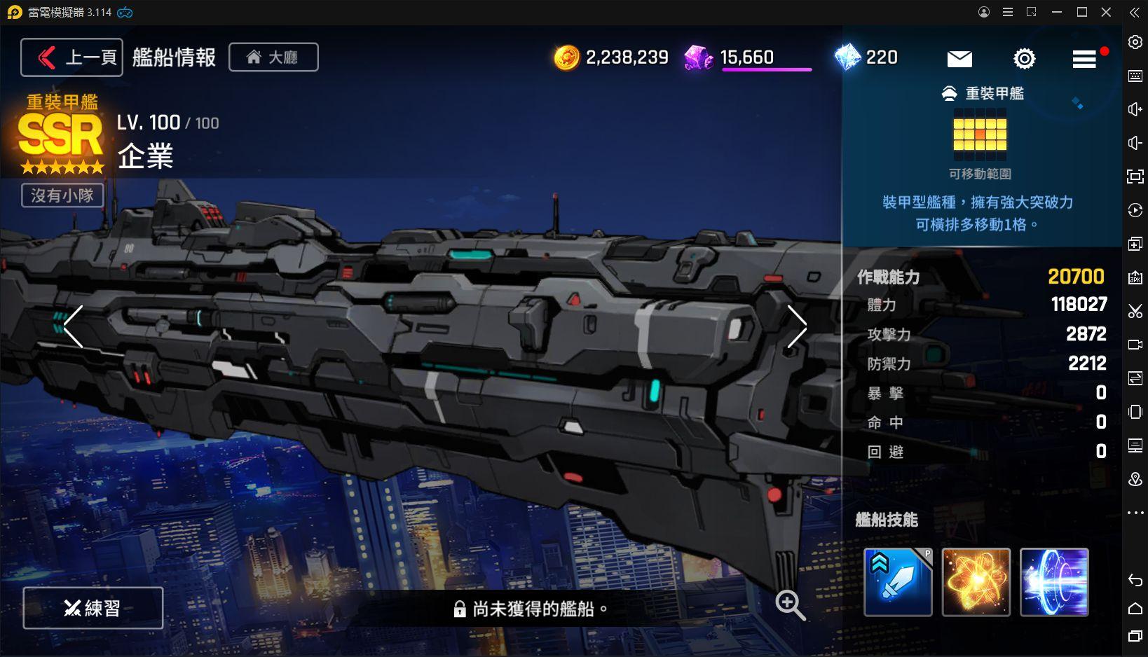 未來戰 企業 SSR