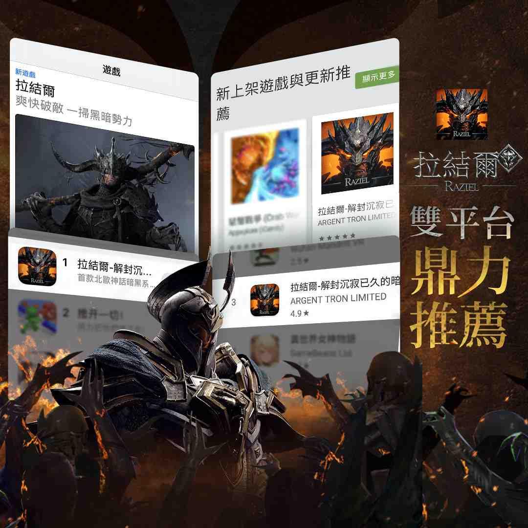 《拉結爾Raziel》雙平台火爆上線 榮登雙平台推薦
