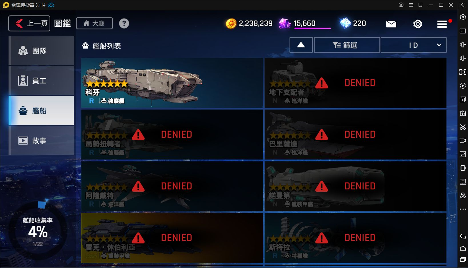 未來戰 艦船系列
