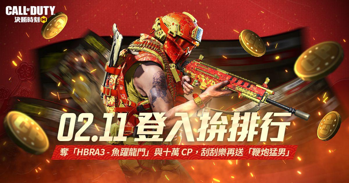 《決勝時刻® Mobile - Garena》02.11決勝除夕 新英雄「苡瑟」登場