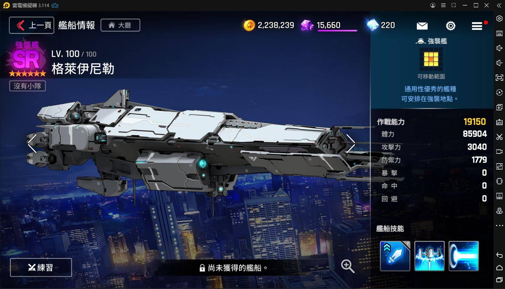 未來戰 格萊伊尼勒艦船