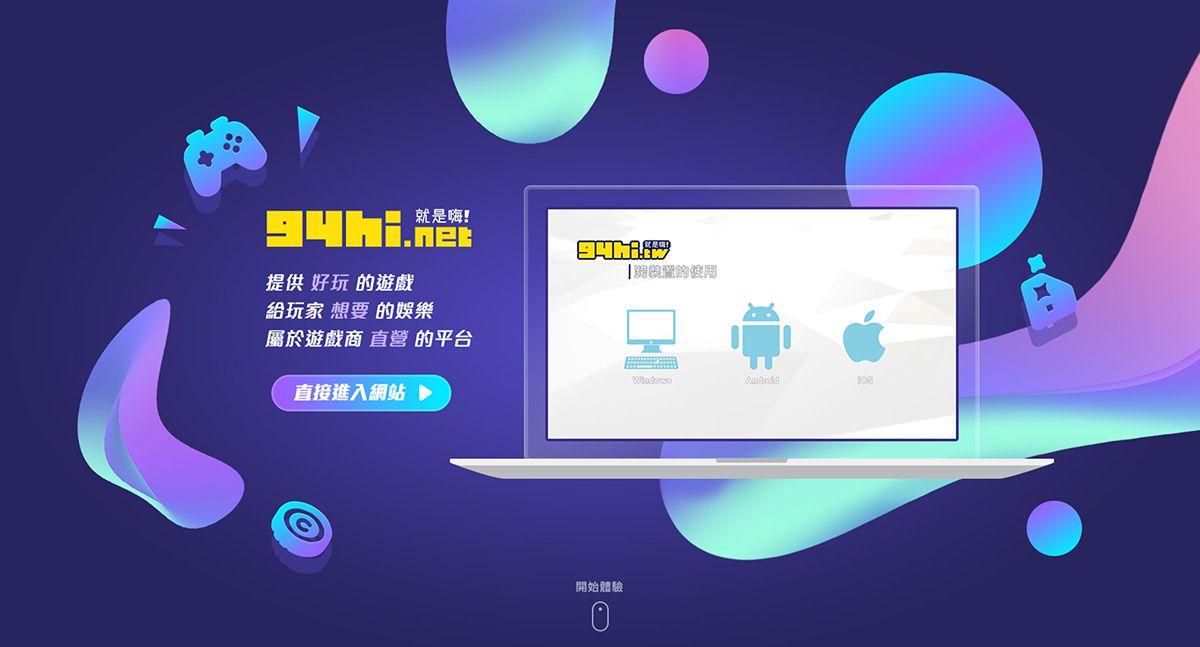 讓利0分成【94hi遊戲平台】協助遊戲產品於台港澳發行