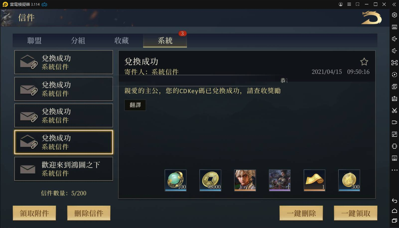 【攻略】《鴻圖之下》虛寶兌換位置和遊戲序號分享
