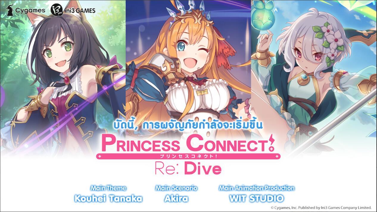 Princess Connect! Re: Dive เปิดให้บริกา...