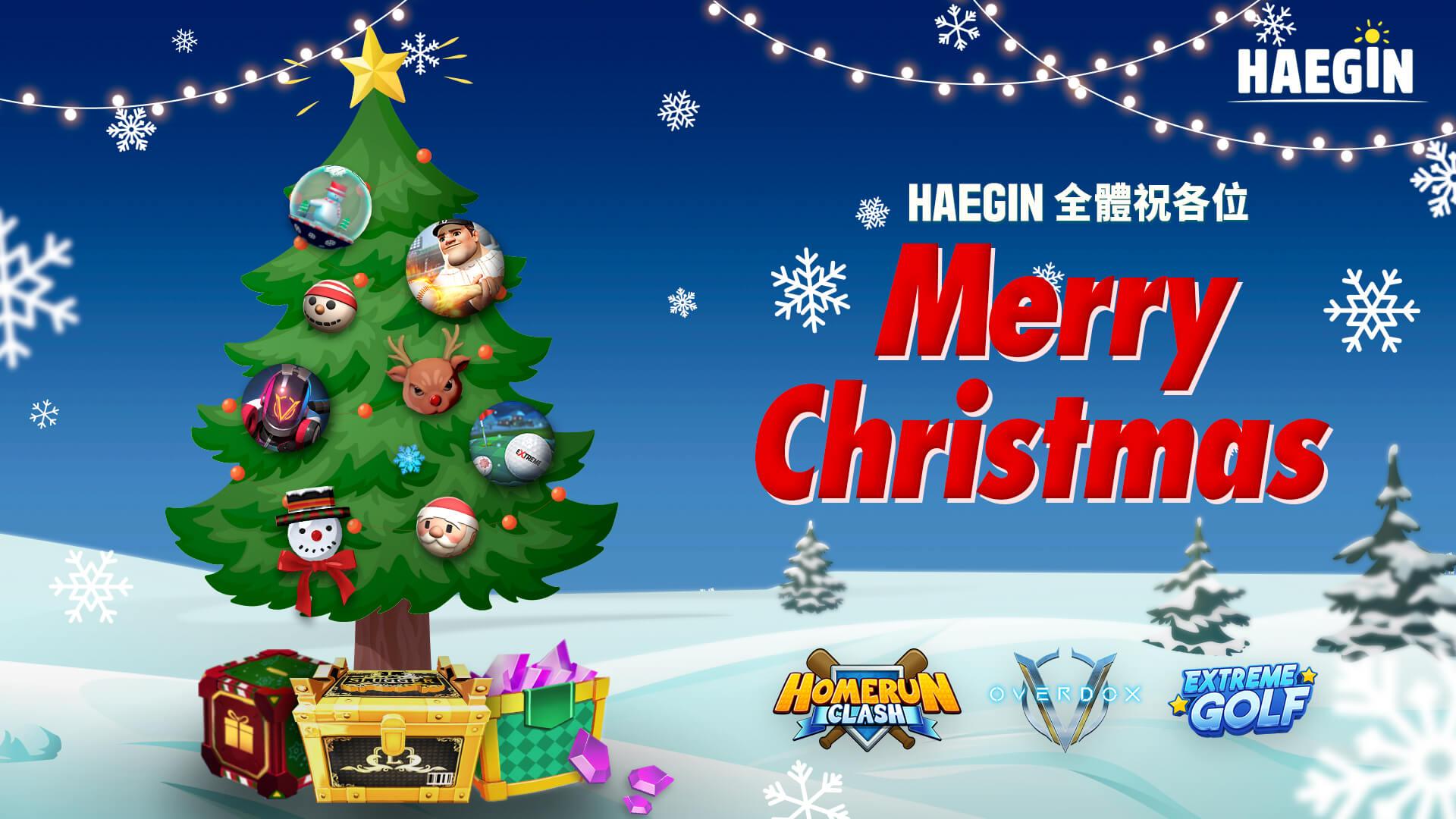 HAEGIN旗下3種手游進行改版同時進行聖誕節紀念活動