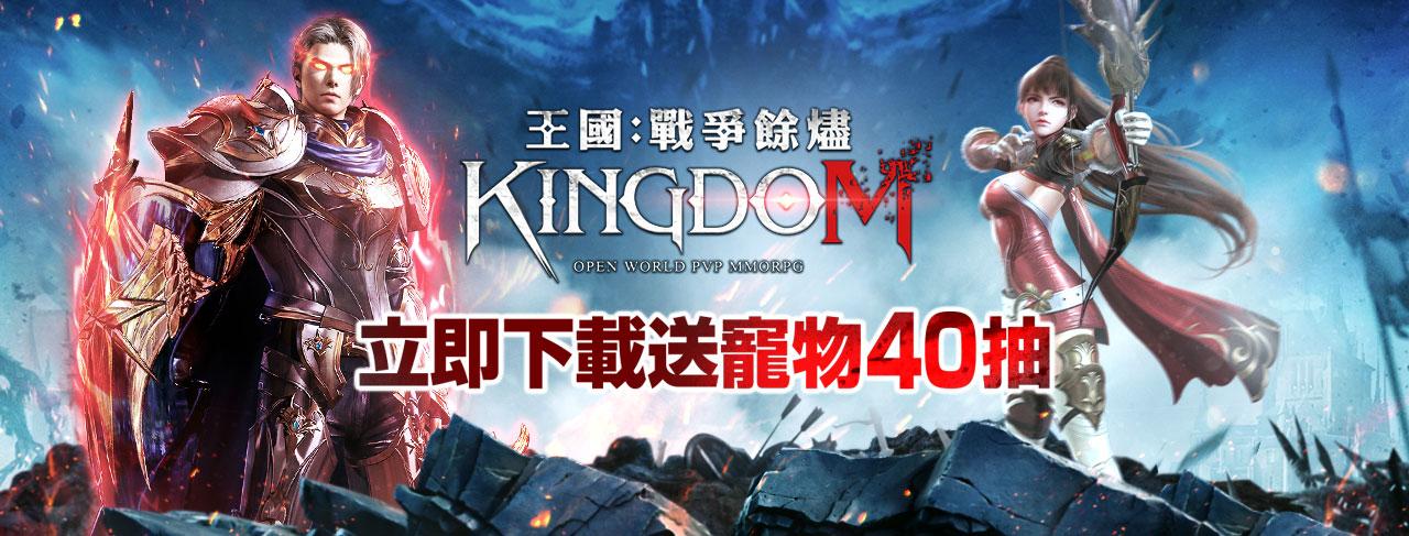 如何在電腦上玩「王國Kingdom:戰爭餘燼」
