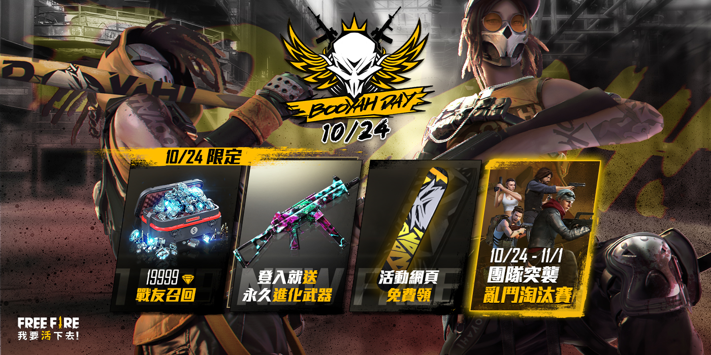 《Free Fire - 我要活下去》全新「武器進化系統」登場 10月24日登入...