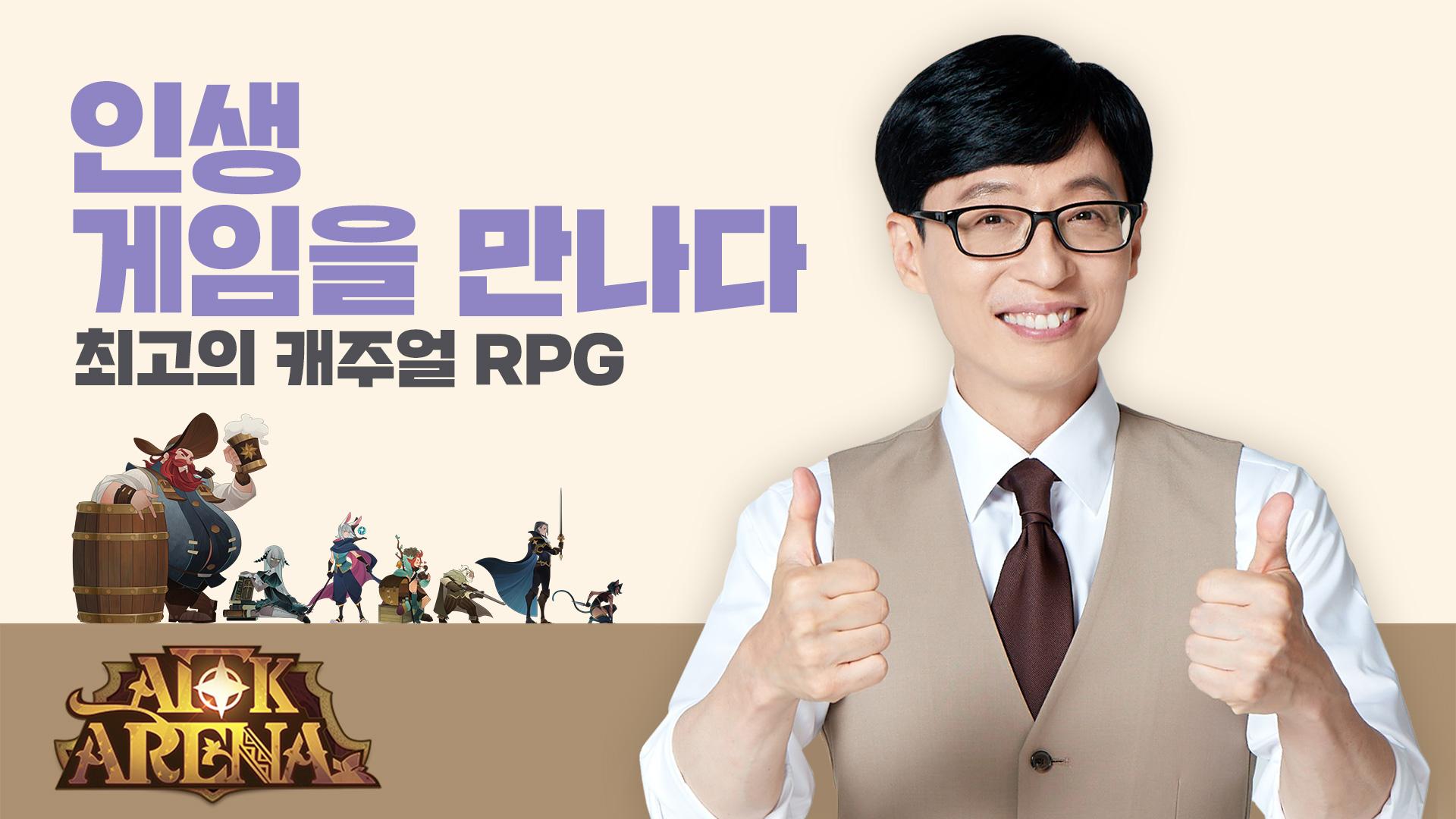 모바일 RPG 《afk 아레나》 홍보모델로 예능인 유재석 발탁!!